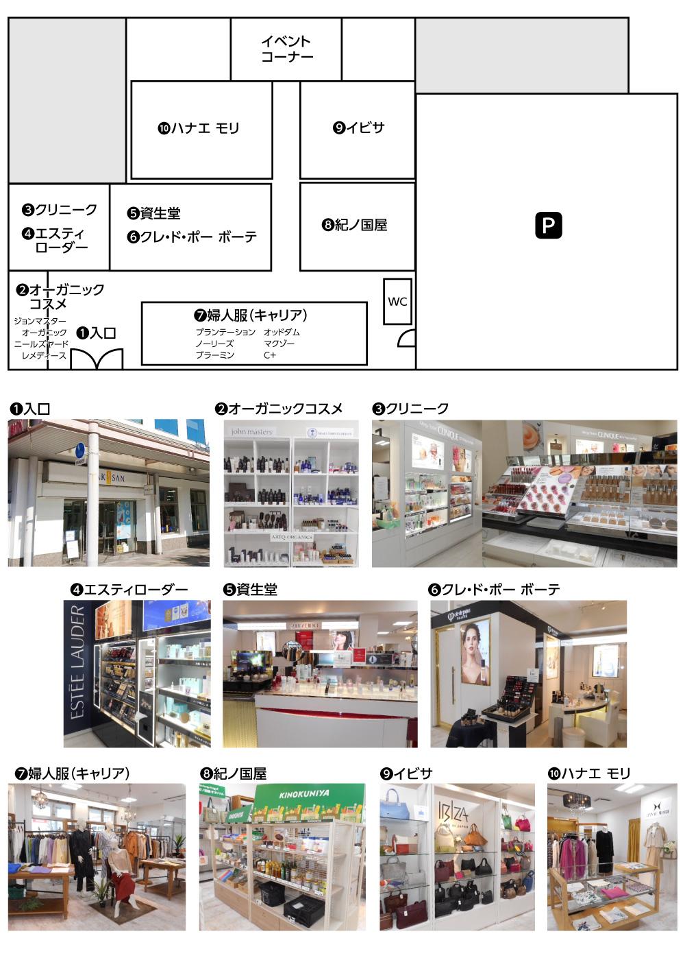 青森中三サテライト店 フロアマップ