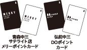青森中三メリーポイントカード 弘前中三DOポイントカード どちらで使ってもポイントたまる!
