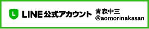 青森中三 LINEアカウント