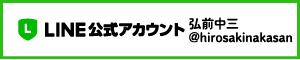 弘前中三 LINEアカウント